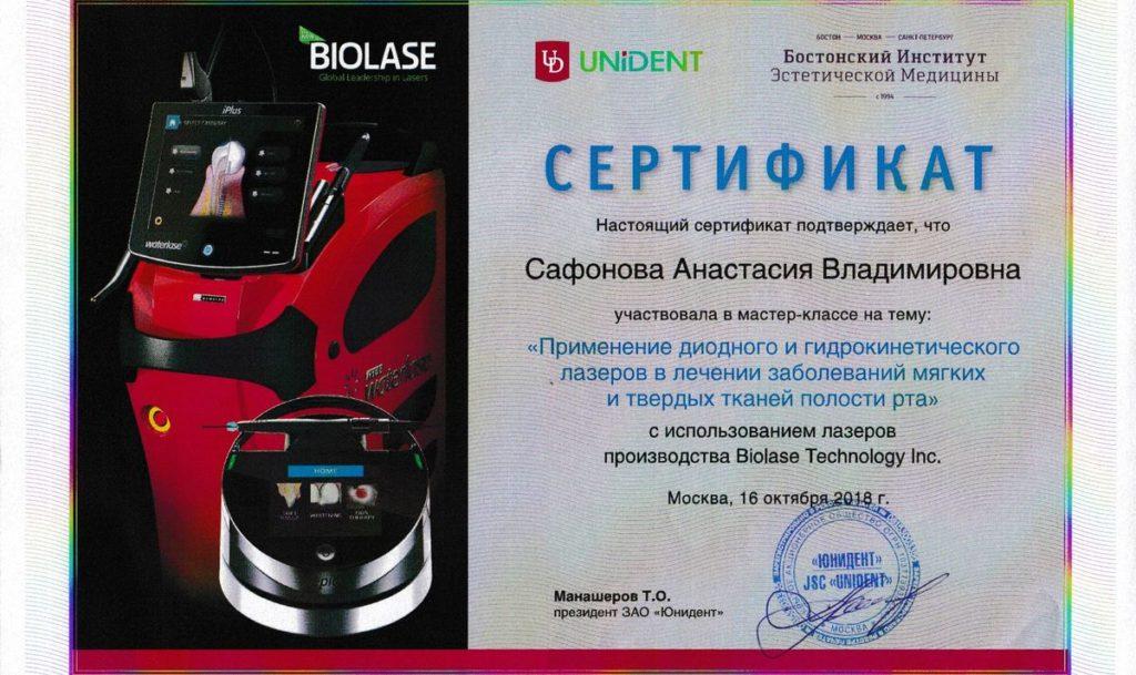 Сертификат Сафоновой А об участии в МК Применение диодного и гидрокинетического лазеров