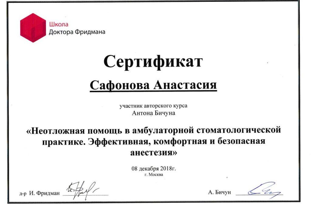 Сертификат Сафонова А. о Прохождение авторского курса А. Бичуна