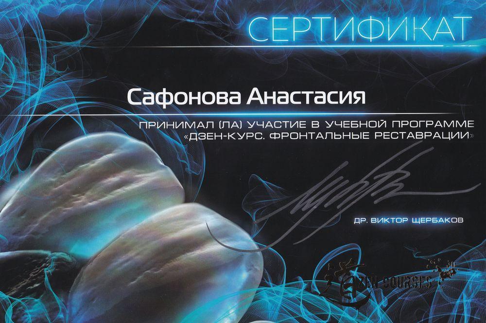 Сертификат Сафоновой А об участии в учебной программе по фронтальным реставрациям