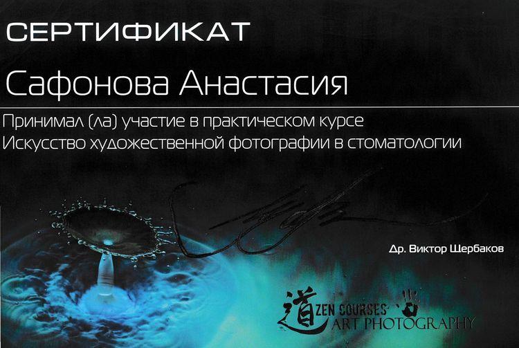 Сертификат Анастасии Сафоновой