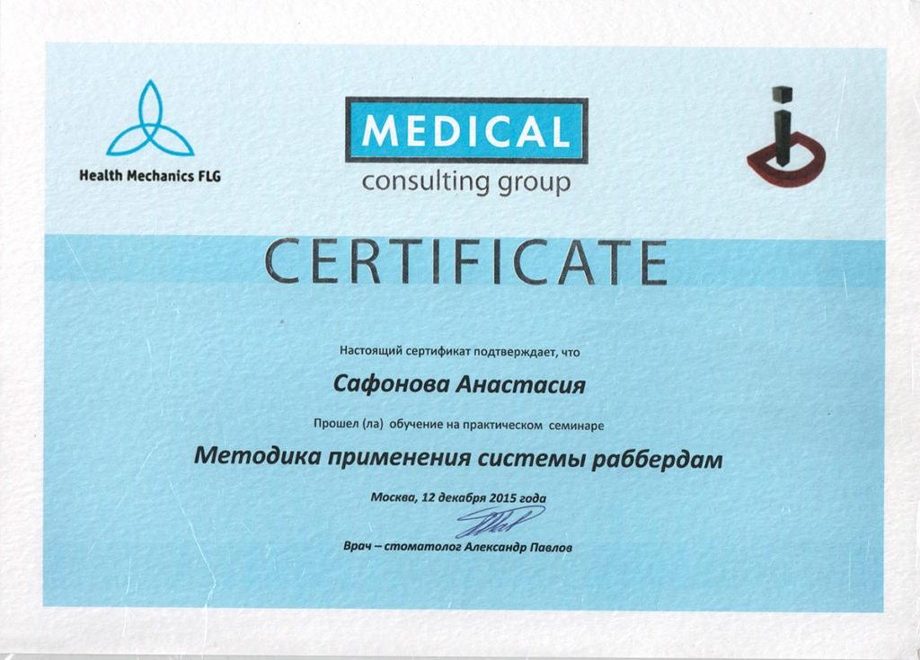 Сертификат Сафоновой А об обучении методике применения системы раббердам
