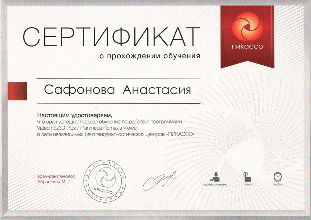 Сертификат Сафоновой А о прохождении обучения по работе с программами Vatech Ez3D Plus / Planmeca Romexis Viewer