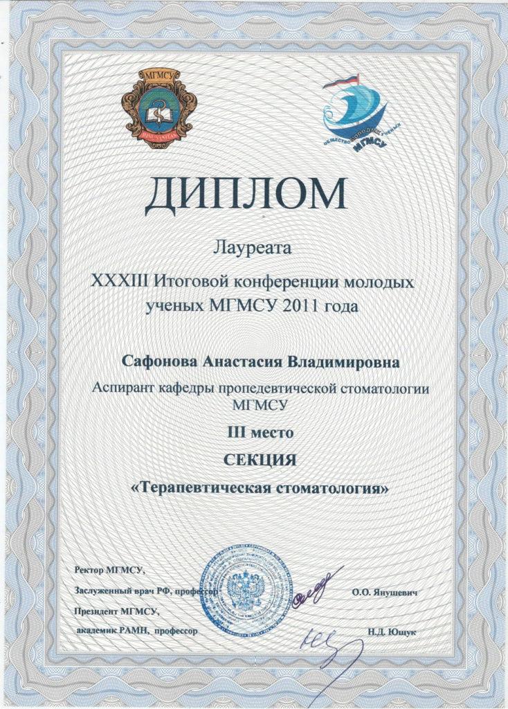 Диплом лауреата Итоговой конференции молодых ученых МГМСУ . Сафонова А. В. за 3 место в секции