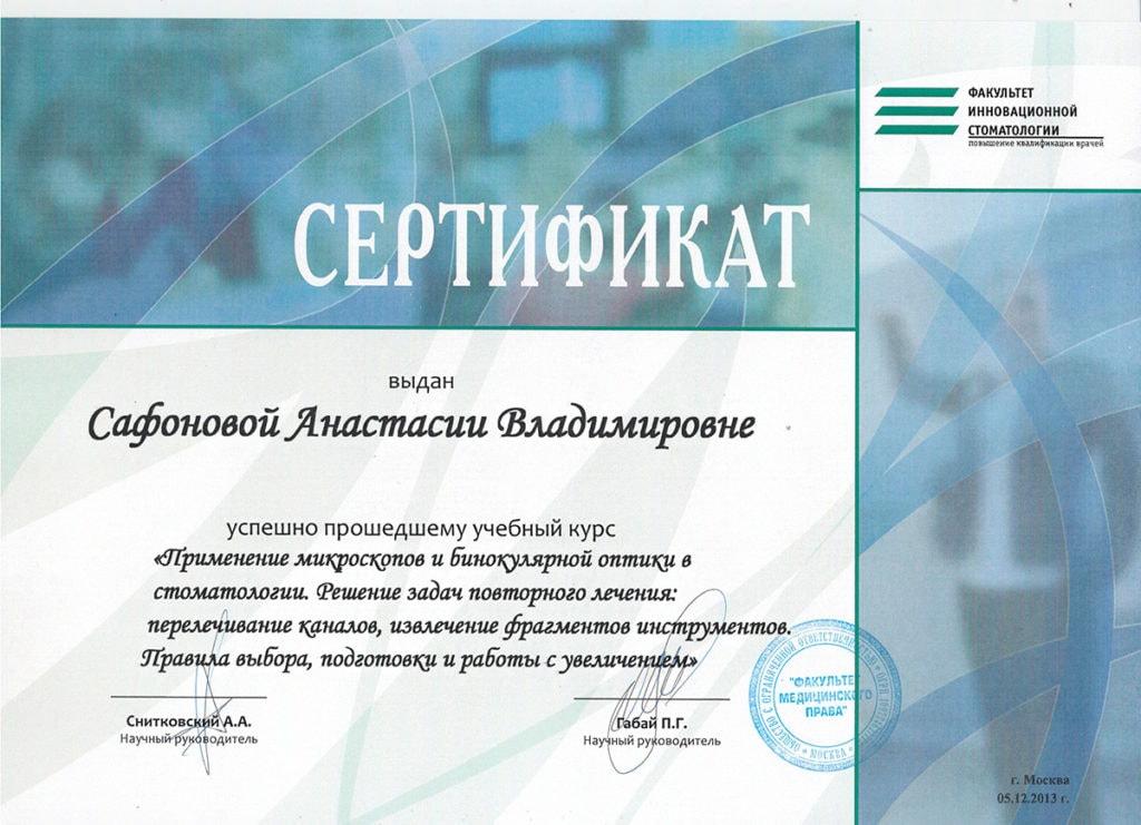 Сертификат Сафоновой А. В. о прохождении курса