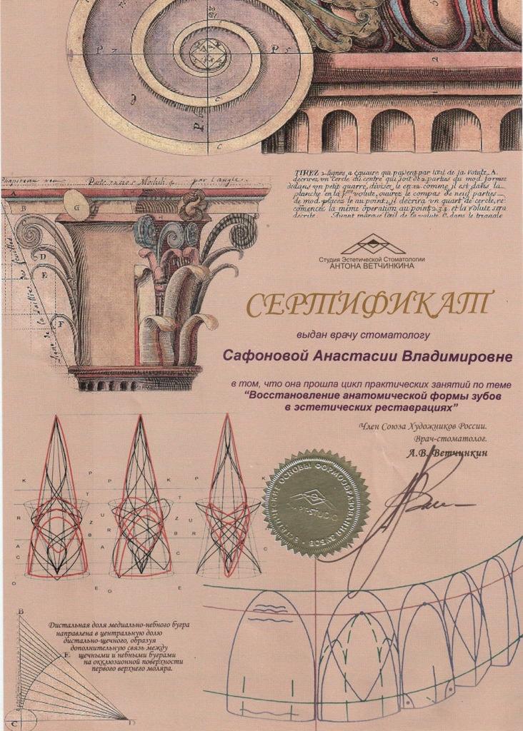 Сертификат Сафоновой Анастасии Владимировны о прохождении семинара
