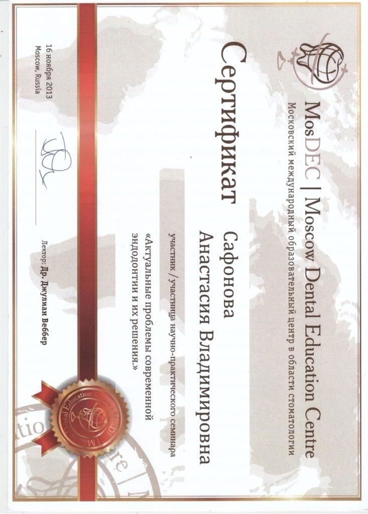 Сертификат участника научно-практического семинара