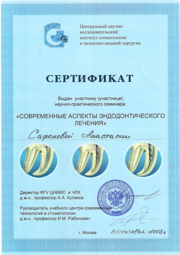 Сертификат об участии Сафоновой А в семинаре по современным аспектам эндодонтического лечения