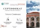 Сертификат Семеновой Т. об участии в научном конгрессе