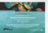 """Сертификат Семеновой Т. А. об участии в семинаре """"Современный подход к адгезивным керамическим реставрациям"""""""