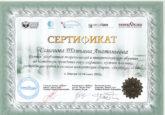 """Сертификат о прохождении Семеновой Т. А. обучения по программе """"Мептодики проведения синус-лифтинга, костная пластика"""