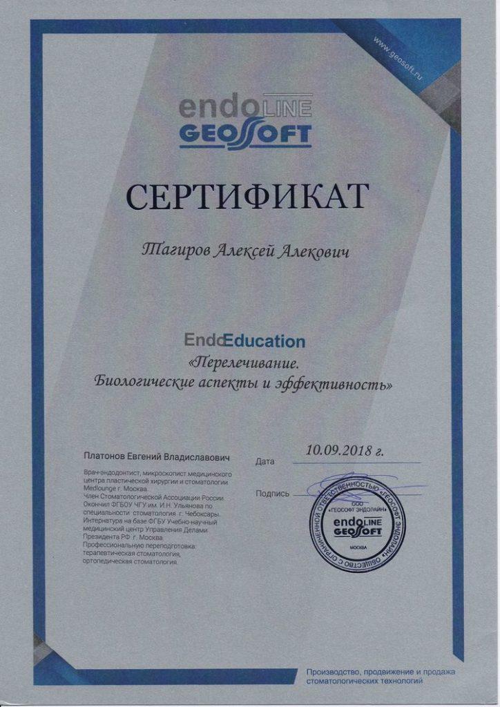 Сертификат Тагирова А. об участии в семинаре