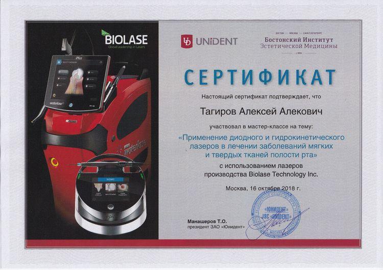 Сертификат Тагирова А. об участии в мероприятии