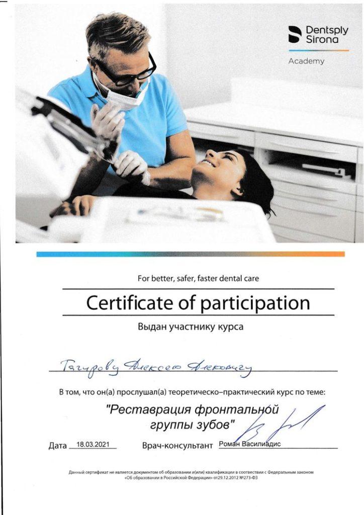 Сертфикат об участии Тагирова А. А.