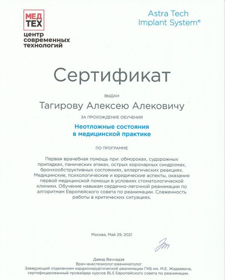 Сертификат Тагирова А. А. о прохождении обучения по программе