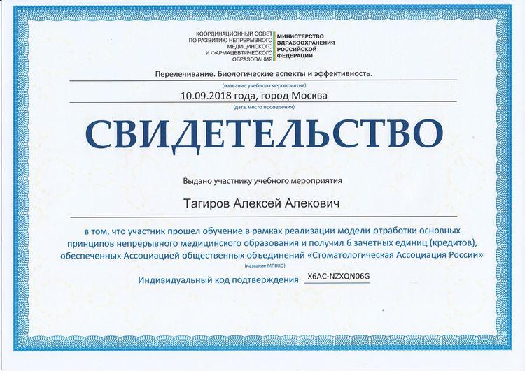 Сертификат Тагирова А. об участии в учебном мероприятии