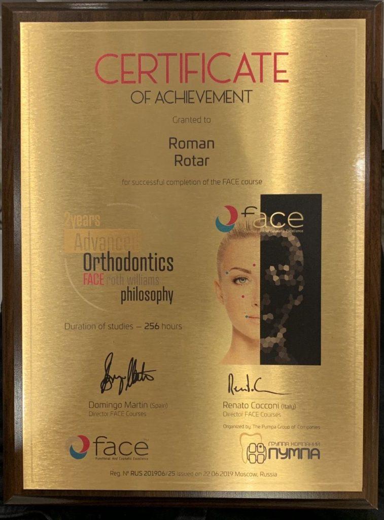 Сертификат Ротарь Р.