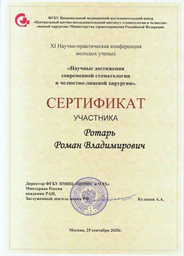 Сертификат Ротаря Р. В. об участии в научной конференции