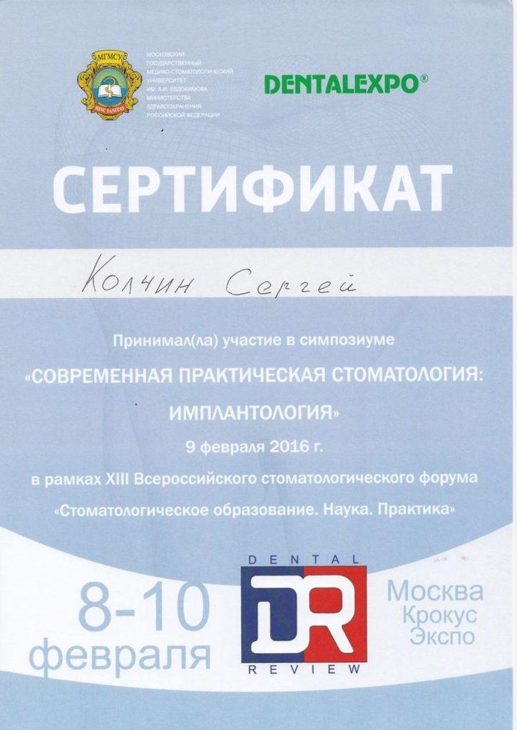 Сертификат Сергея Колчина об участии в симпозиуме: