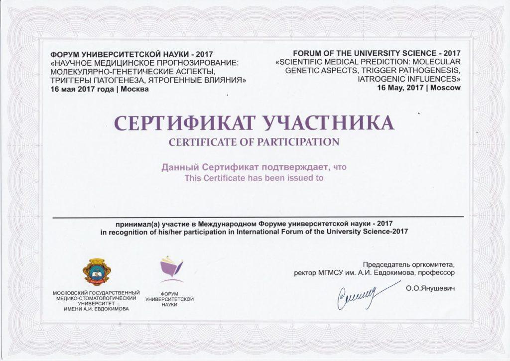 Сертификат Колчина С. А. об участии в Международном форуме Университетской науки