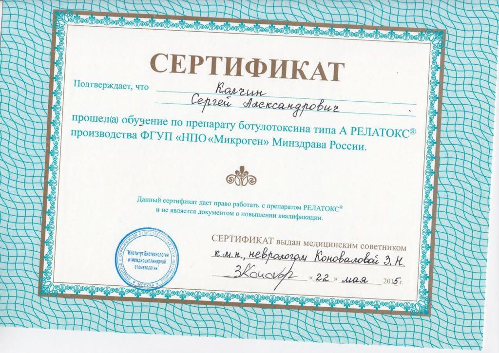 Сертификат Колчина С. о прохождении обучения по работе с ботулотоксином типа А