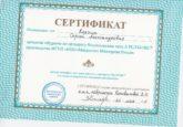 """Сертификат Колчина С. о прохождении обучения по работе с ботулотоксином типа А """"Релатокс"""""""