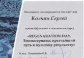 """Сертификат Колчина С. об участии в курспе """"Regeneration Day"""""""