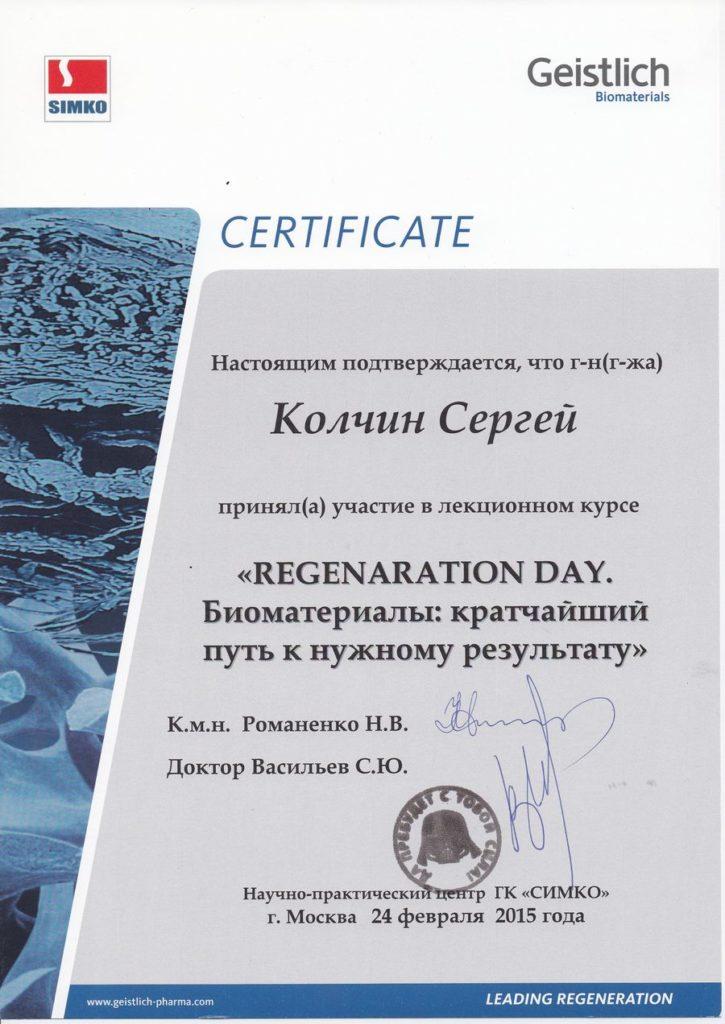 Сертификат Колчина С. об участии в курспе