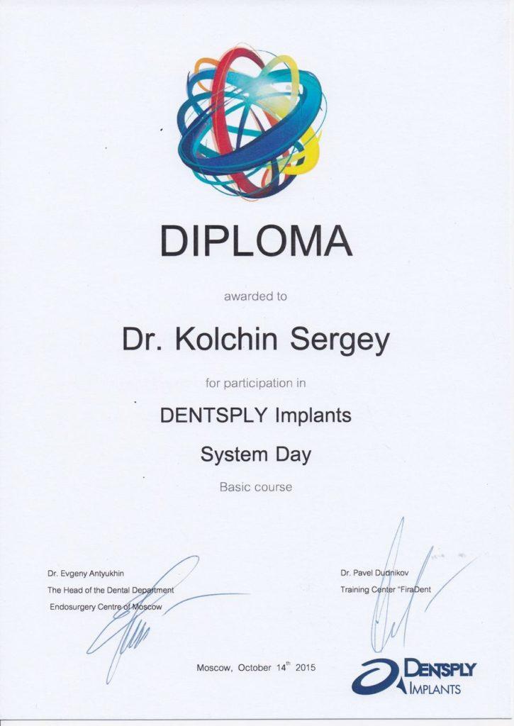 Сертификат Колчина С. об участии в семинаре Dentsply Implants System Day