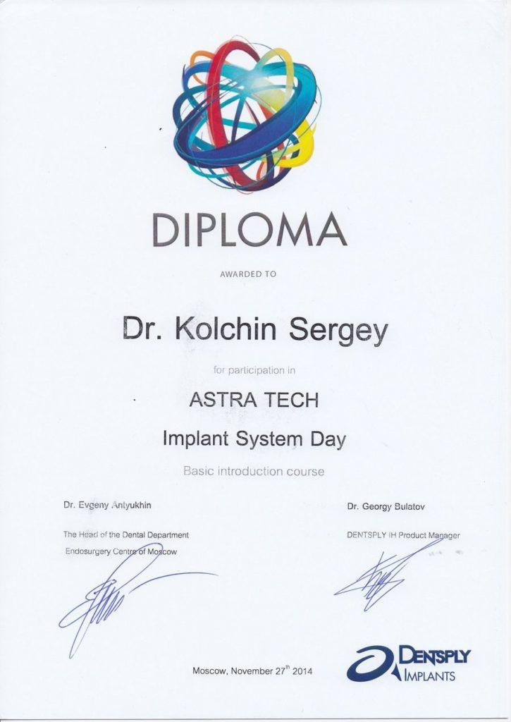 Сертификат Колчина С. об участии в семинаре ASTRA TECH Implants System Day