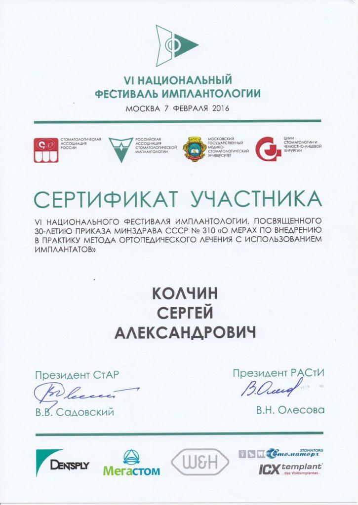 Сертификат Колчина С. как участника 6 национального фестиваля имплантологии