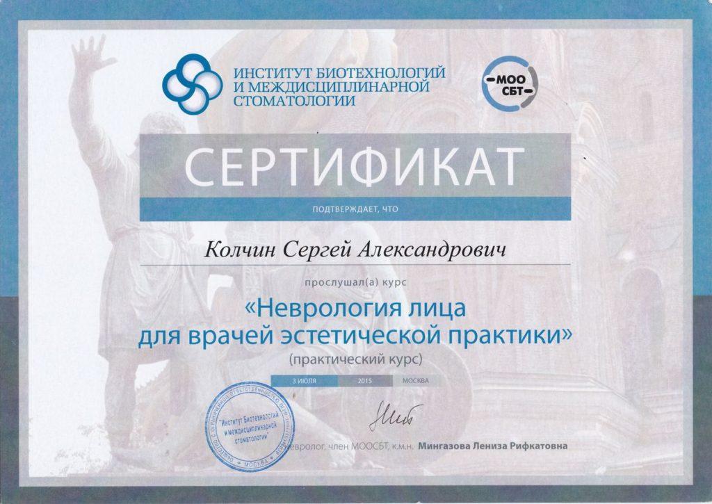 Сертификат Колчина С. А. о прохождении курса