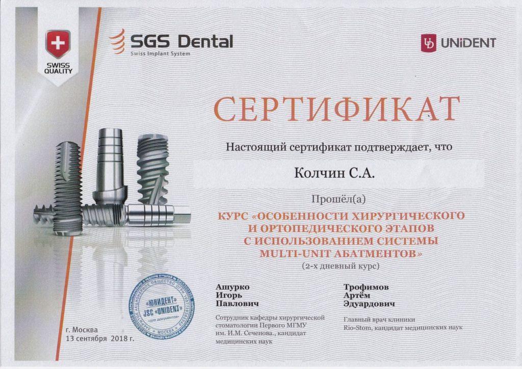 Сертификат С. Колчина о прохождении курса