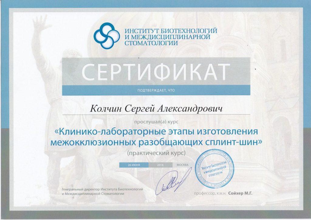 Сертификат Колчин С. об участии в курсе