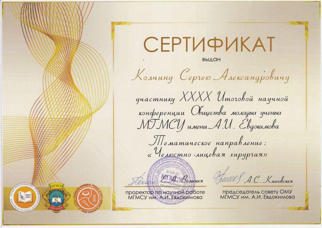 Сертификат Колчина С. об участии в Итоговой научной конференции общества молодых ученых