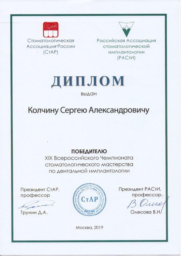 Диплом победителя 9 Всероссийского Чемпионата стоматологического мастерства по дентальной имплантологии
