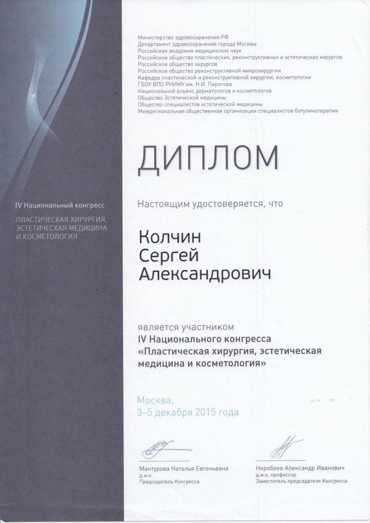 Сертиикат Колчина С. об участии в 4 национальном конгрессе
