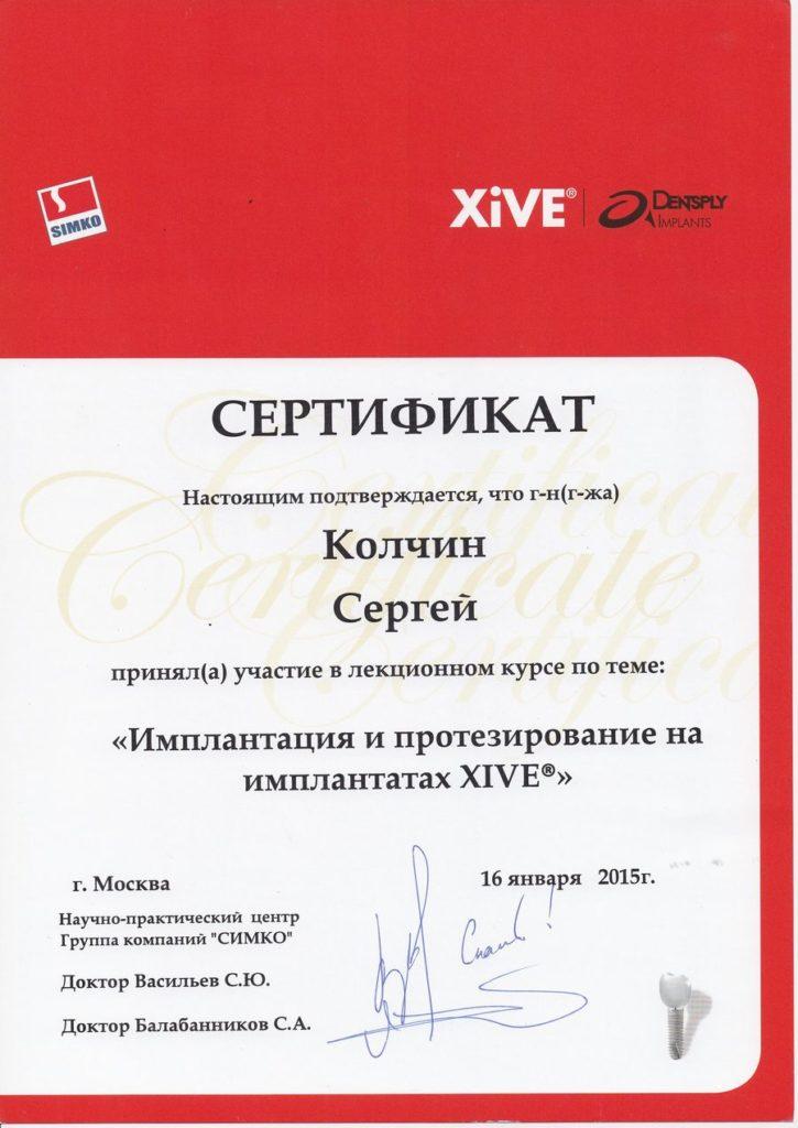 Сертификат Колчина Сергея Александровича об участии в лекционном курсе по теме
