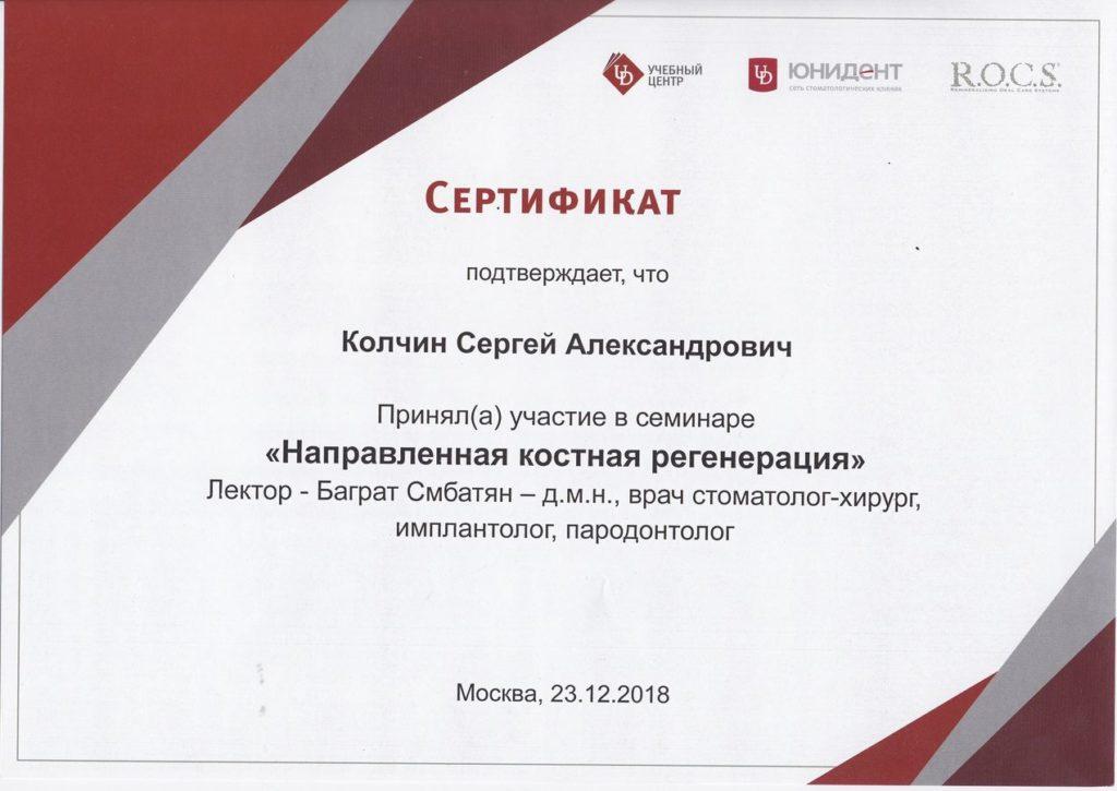 Сертификат Колчина Сергея Александровича об участии в семинаре