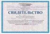 Свидетельство об участии Колчина С. в образовательном мероприятии от Стоматологической Ассоциации России