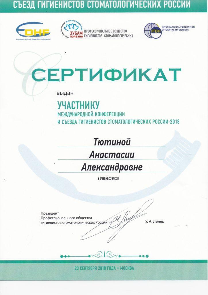 Сертификат участника конференции гигиенистов-стоматологов. Тютина А.