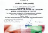 Сертификат об участии Заборовского В. в международном семинаре ''The benefits of use of the doctor smile diode and erbium lasers in dental practise'', Москва 2017.