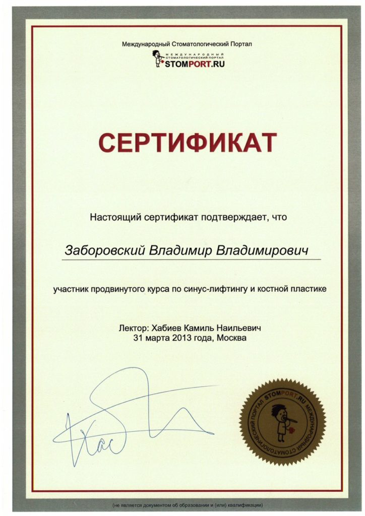 Certificate in couse