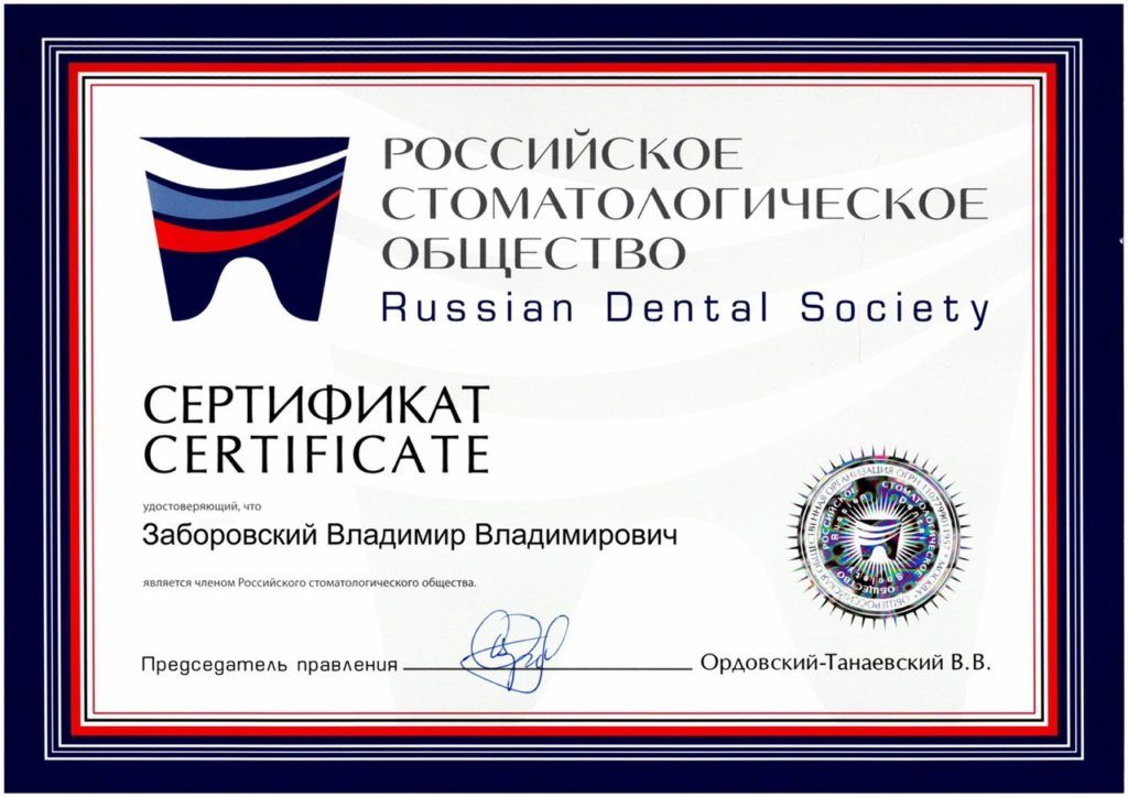 Certificate of participation in Russian Dental Society