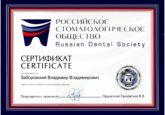 Сертификат участника стоматологического сообщества