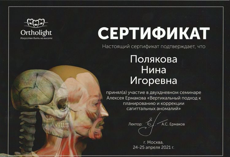 Сертификат Поляковой Н. И. об участии в семинаре о коррекции саггитальных аномалий