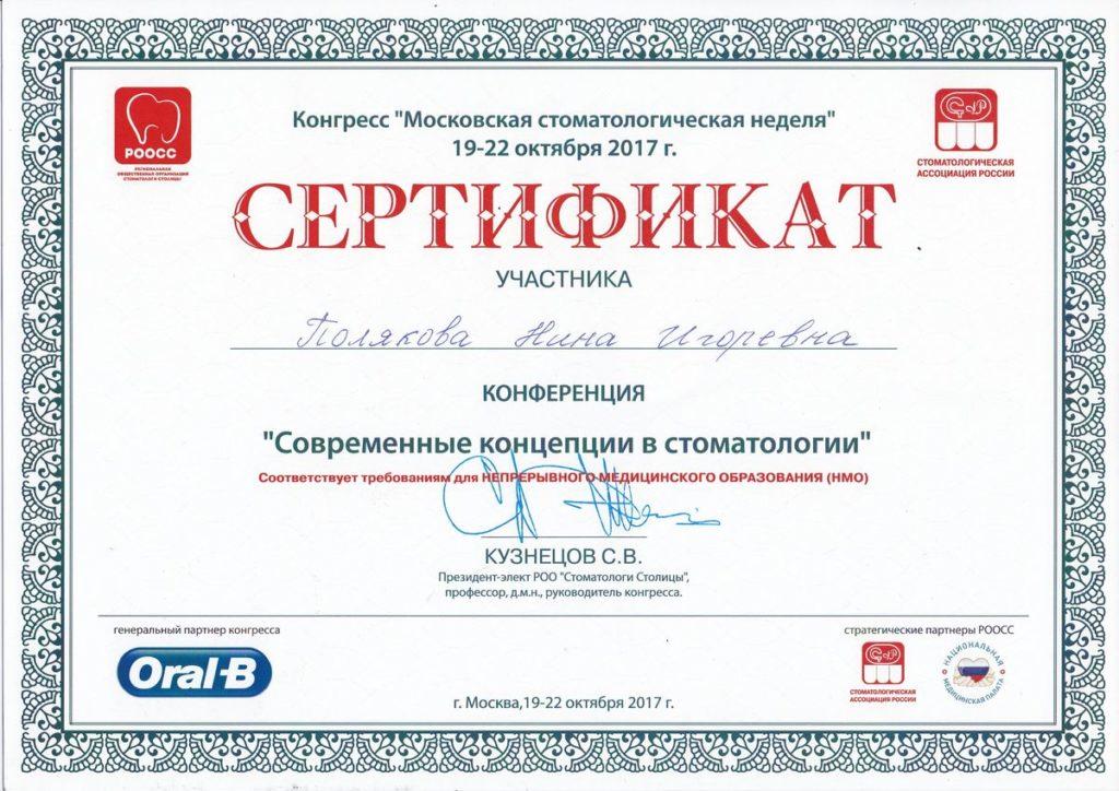 Сертификат Полякова Н. И.