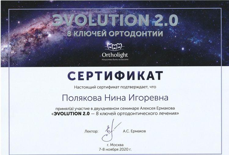 Сертификат Поляковой Н. об участии в семинаре Evolution 2.0
