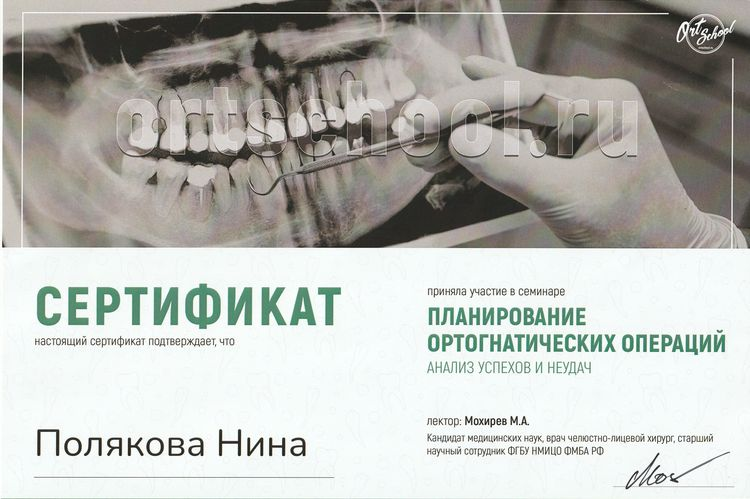 Сертификат Поляковой Н. об участии в семинаре