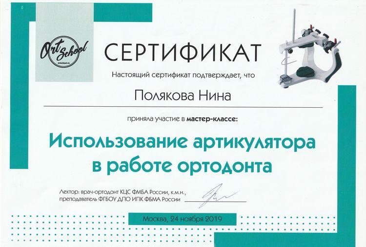 Сертификат Поляковой Н. об участии в мастер-классе