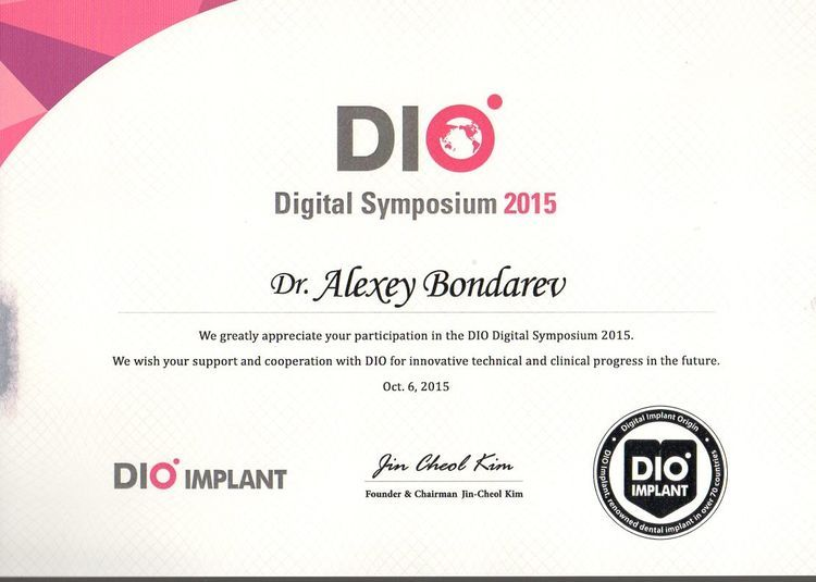 Сертификат об участии Бондарева А. в Digital Symposium 2015